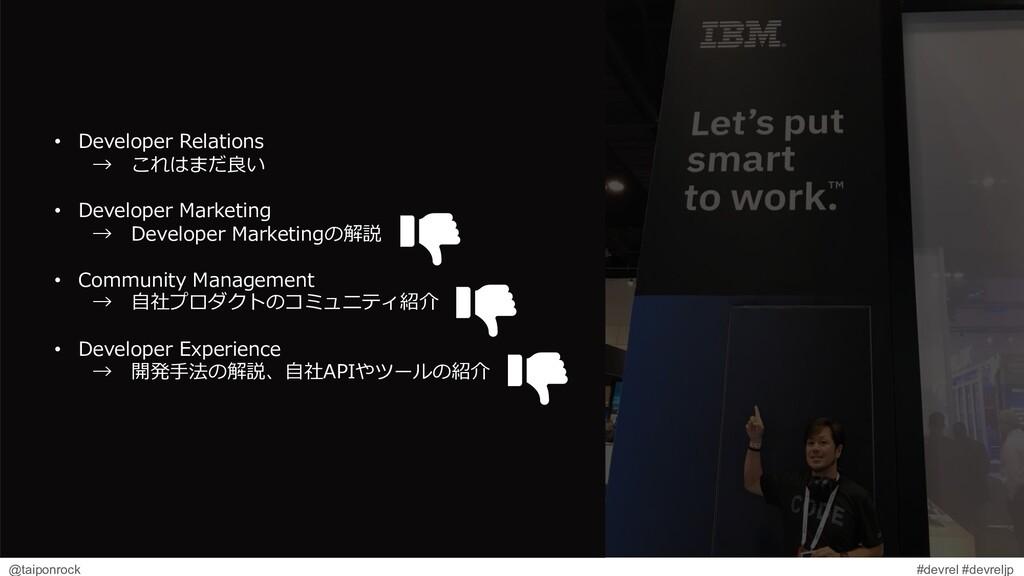 #devrel #devreljp @taiponrock • Developer Relat...