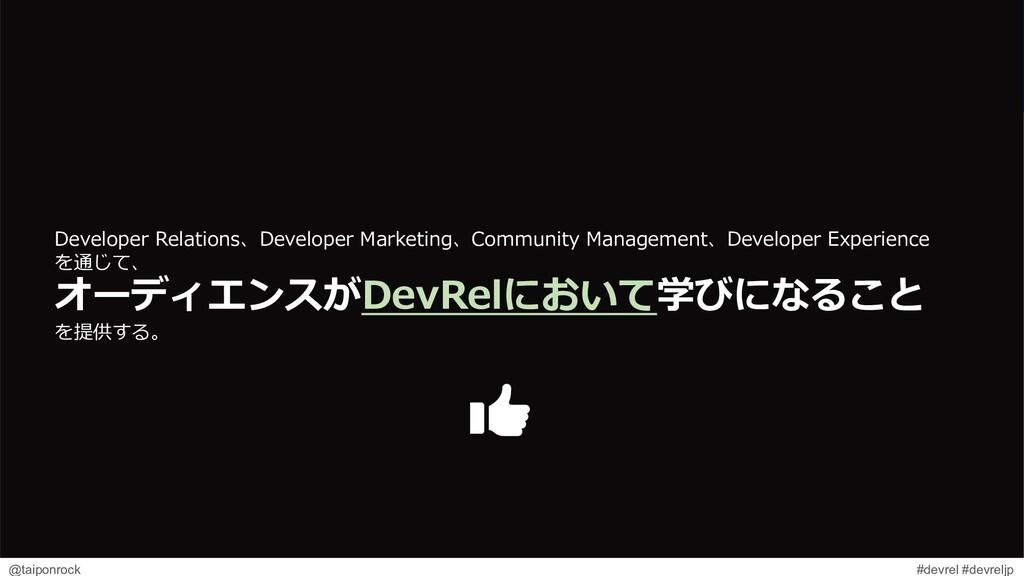#devrel #devreljp @taiponrock Developer Relatio...