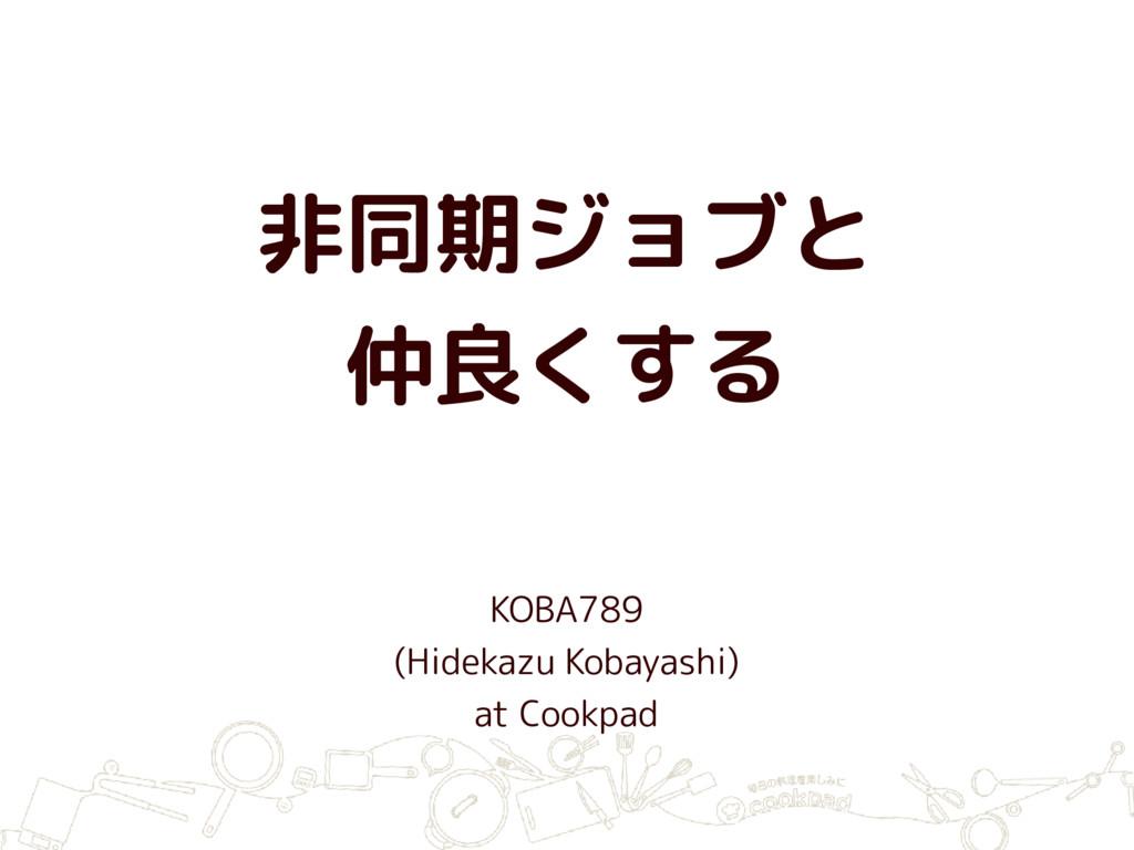 非同期ジョブと 仲良くする KOBA789 (Hidekazu Kobayashi) at ...