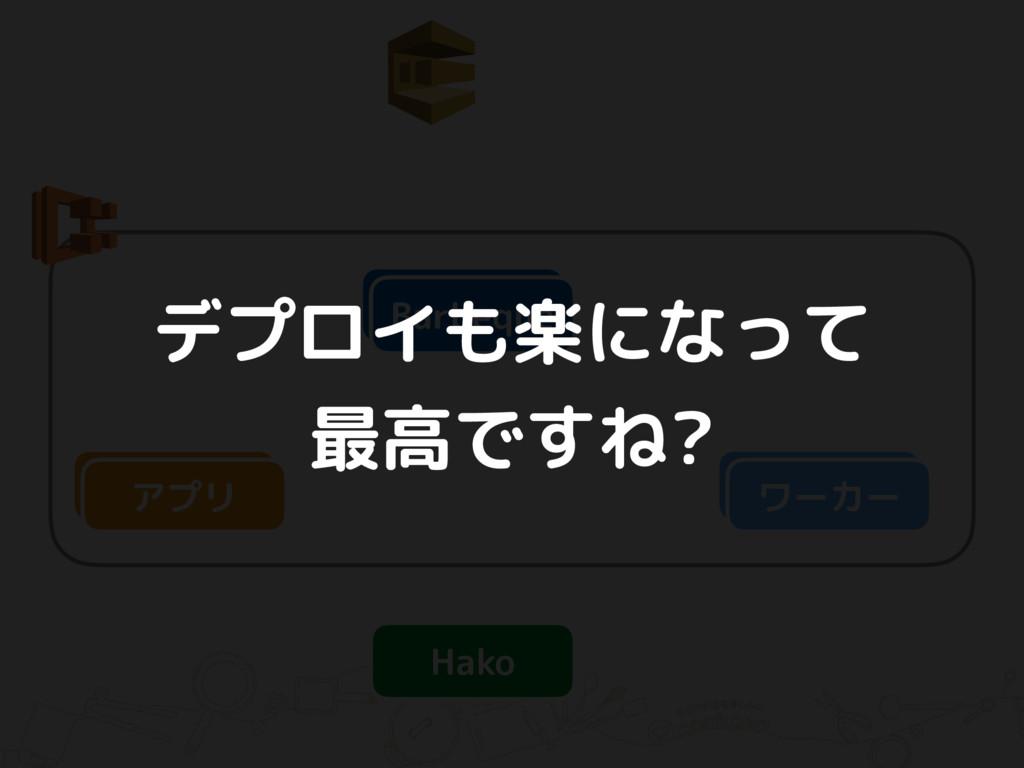 アプリ Barbeque Barbeque アプリ Hako ワーカー ワーカー デプロイも楽...