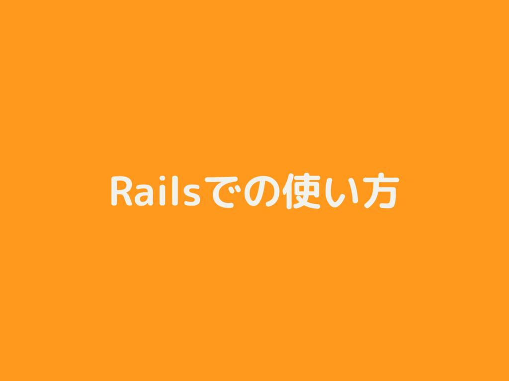 Railsでの使い方