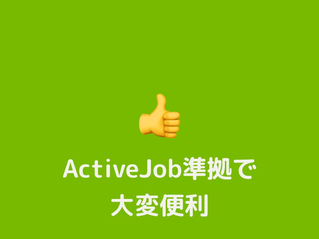 ActiveJob準拠で 大変便利