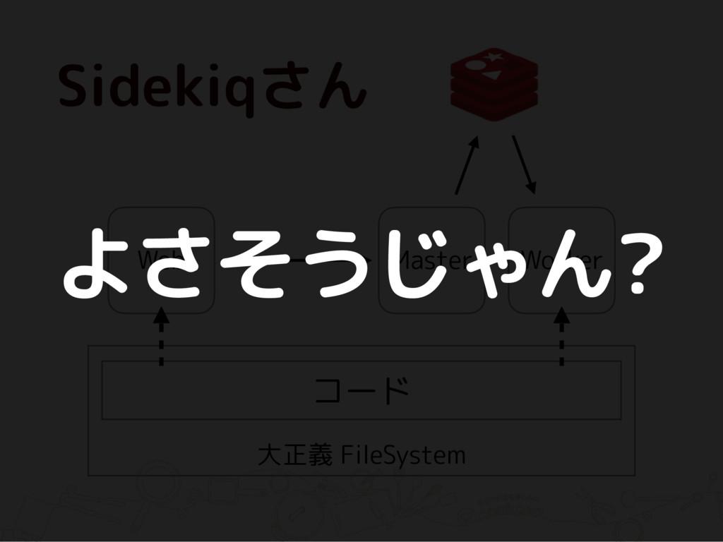 Sidekiqさん 大正義 FileSystem コード Web Master Worker ...