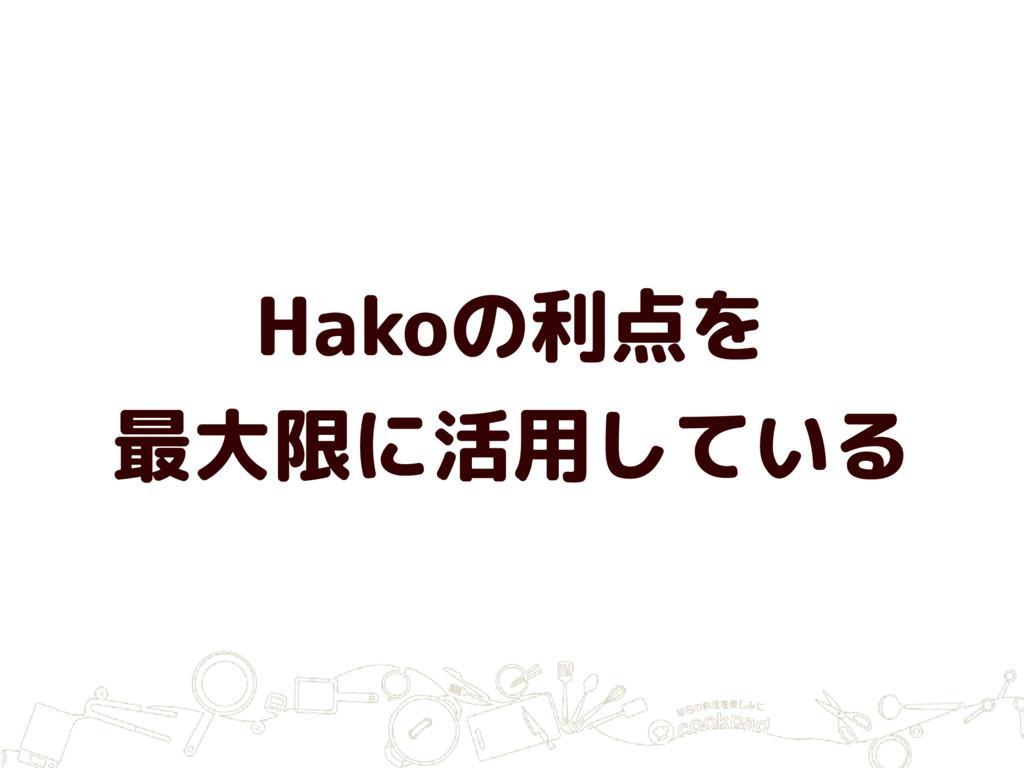 Hakoの利点を 最大限に活用している