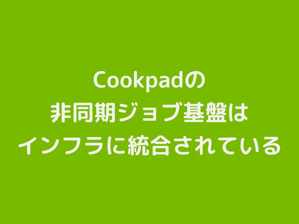 Cookpadの 非同期ジョブ基盤は インフラに統合されている