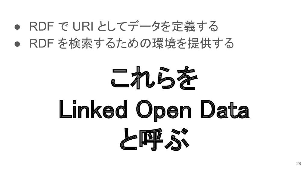 ● RDF で URI としてデータを定義する ● RDF を検索するための環境を提供する 2...