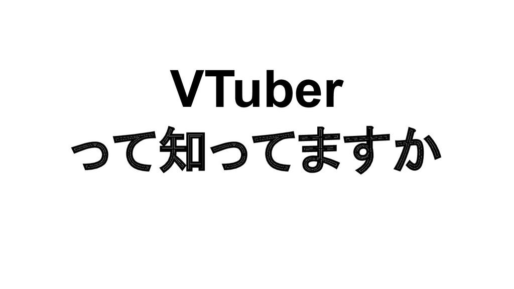 VTuber って知ってますか
