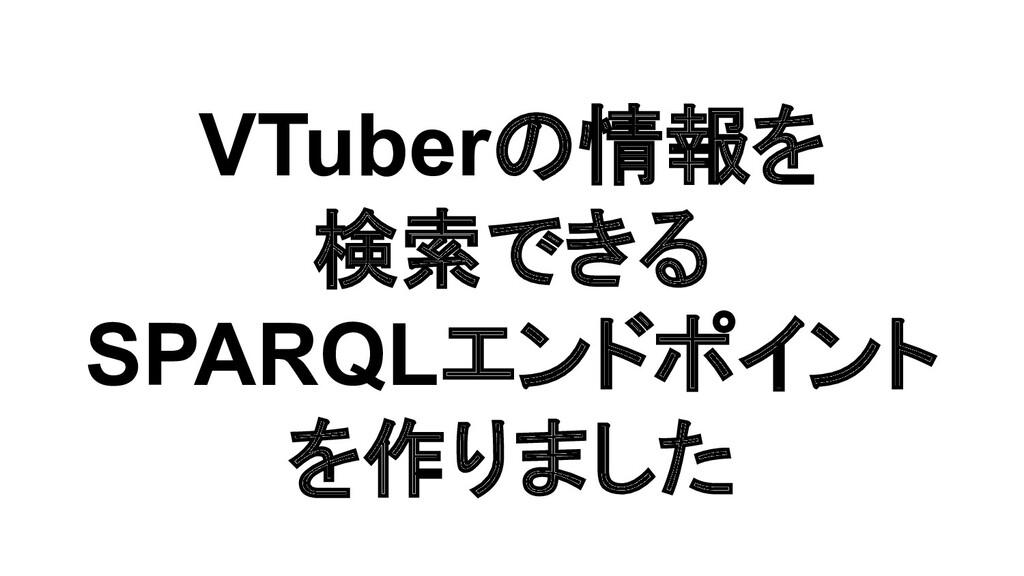 VTuberの情報を 検索できる SPARQLエンドポイント を作りました
