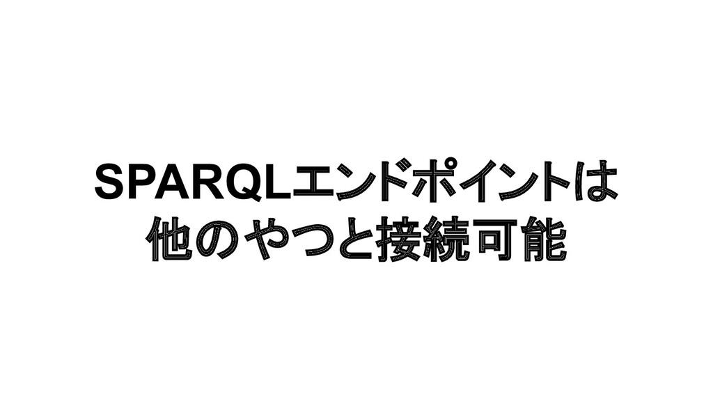 SPARQLエンドポイントは 他のやつと接続可能