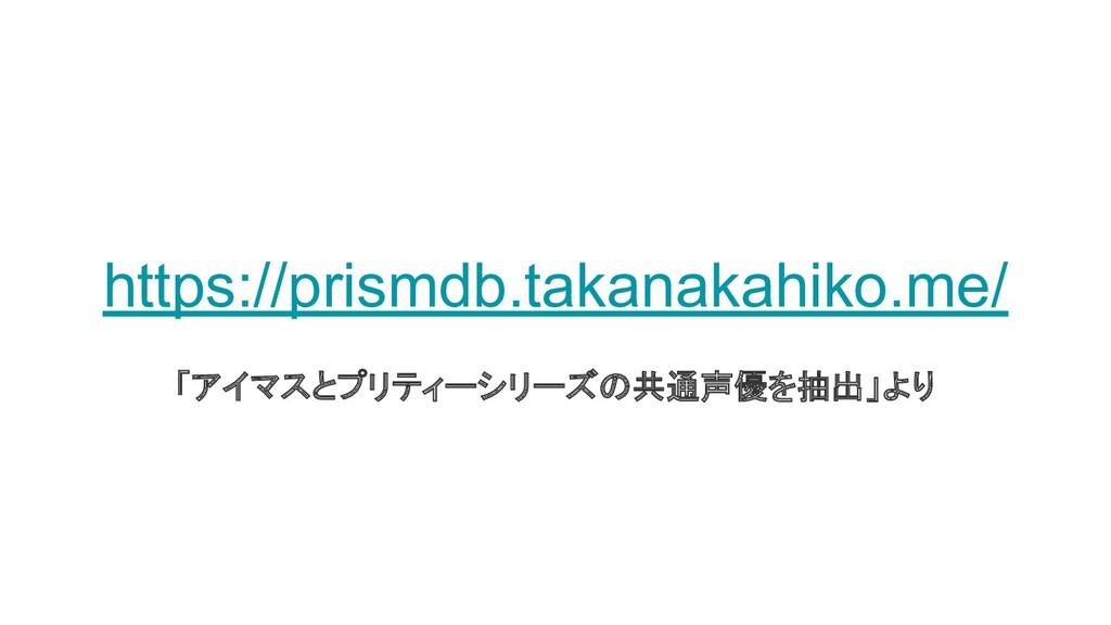 https://prismdb.takanakahiko.me/ 「アイマスとプリティーシリー...