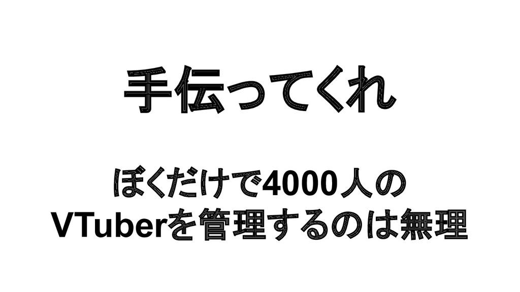 手伝ってくれ ぼくだけで4000人の VTuberを管理するのは無理