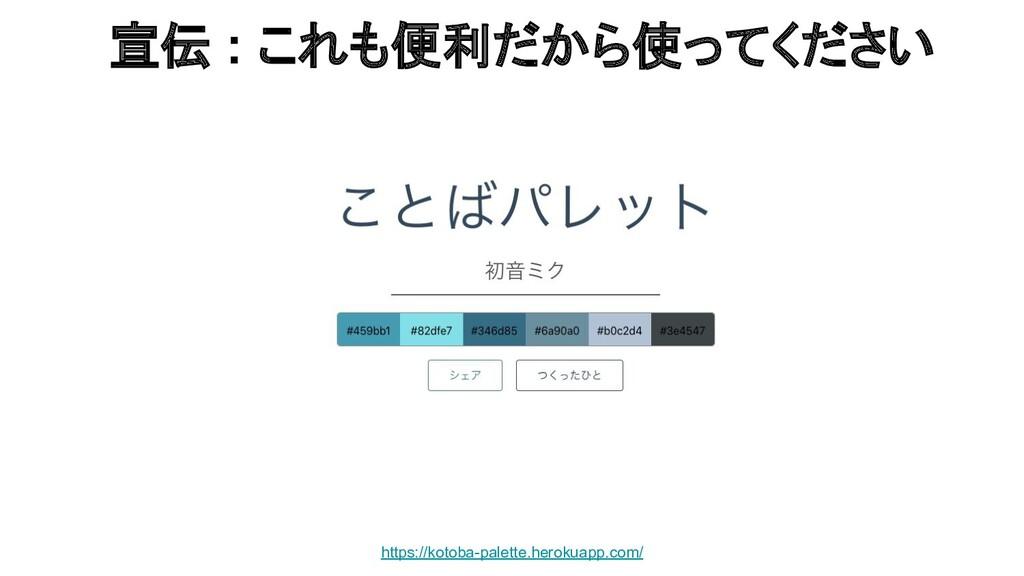 宣伝 : これも便利だから使ってください https://kotoba-palette.her...