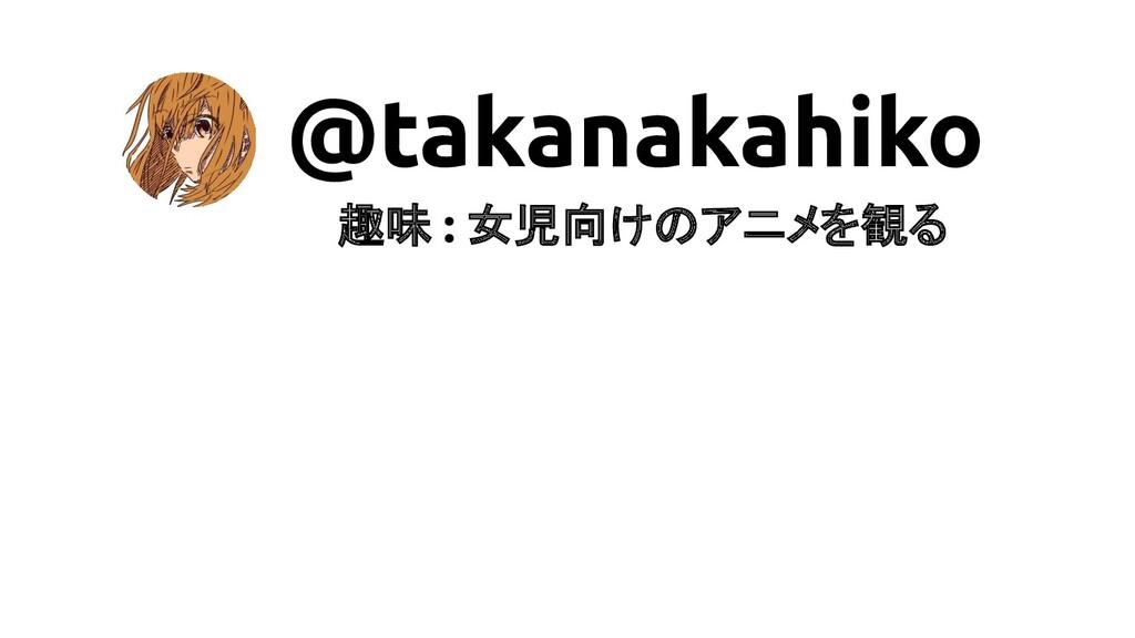 @takanakahiko 趣味 : 女児向けのアニメを観る
