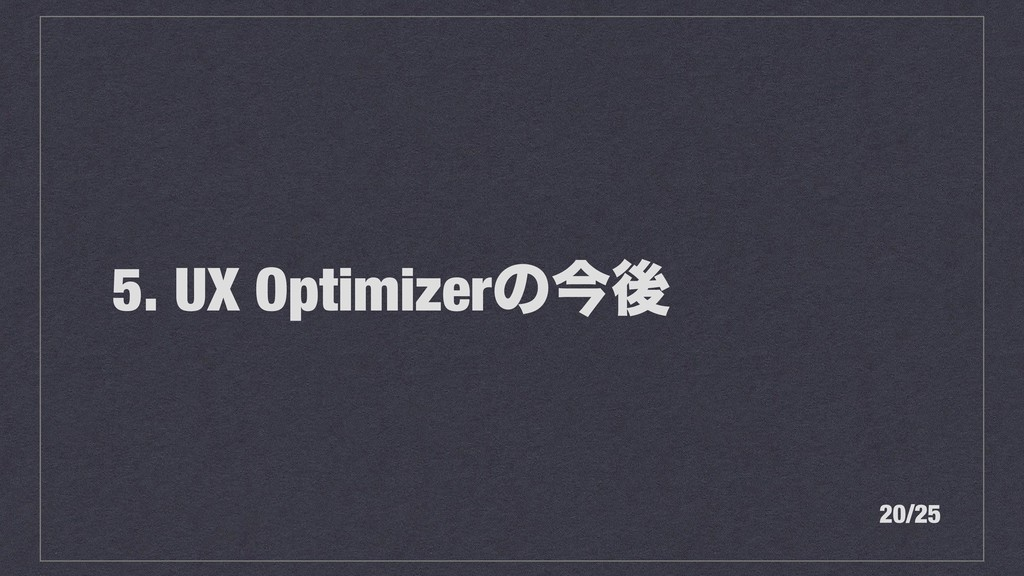 5. UX Optimizerͷࠓޙ 20/25