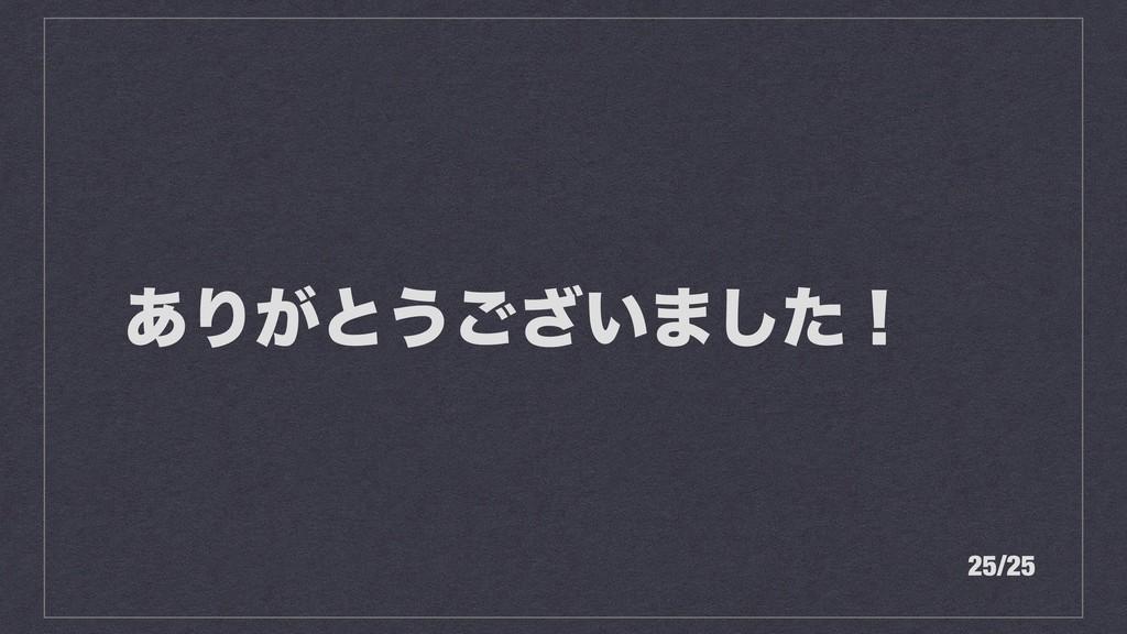 ͋Γ͕ͱ͏͍͟͝·ͨ͠ʂ 25/25