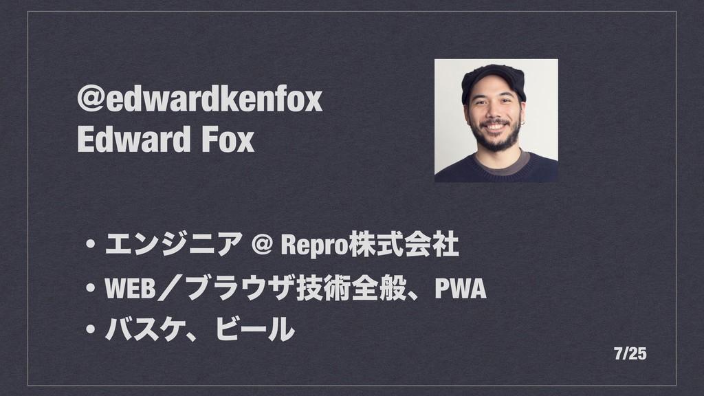 @edwardkenfox Edward Fox ɾΤϯδχΞ @ Reproגࣜձࣾ ɾWE...