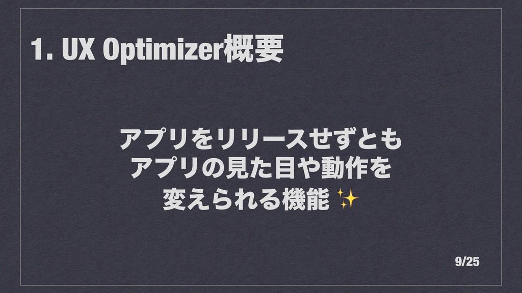 ΞϓϦΛϦϦʔεͤͣͱ ΞϓϦͷݟͨಈ࡞Λ ม͑ΒΕΔػ ✨ 1. UX Optimi...