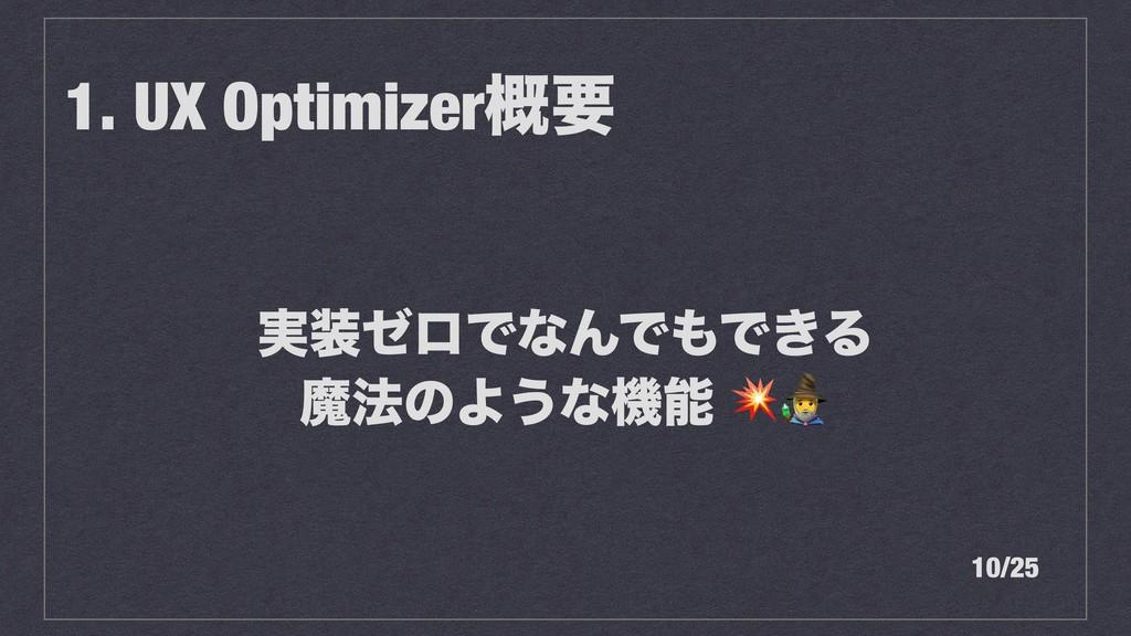 ࣮θϩͰͳΜͰͰ͖Δ ຐ๏ͷΑ͏ͳػ & 1. UX Optimizer֓ཁ 10/25