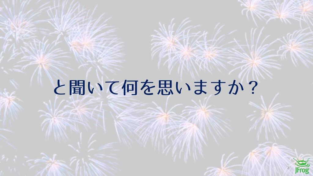 ͱฉ͍ͯԿΛࢥ͍·͔͢ʁ 2