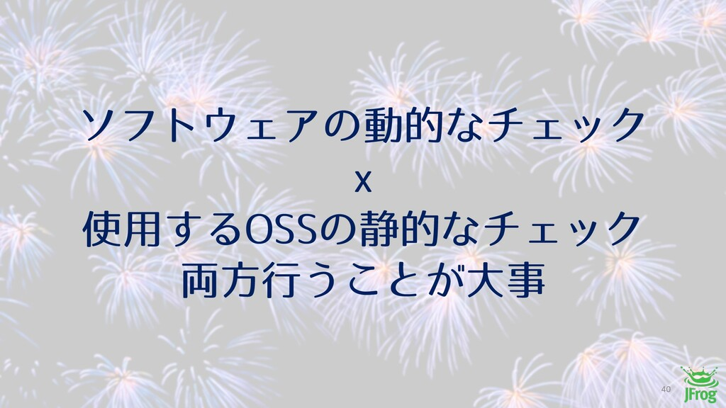 ιϑτΣΞͷಈతͳνΣοΫ Y ༻͢Δ044ͷ੩తͳνΣοΫ ྆ํߦ͏͜ͱ͕େ 40