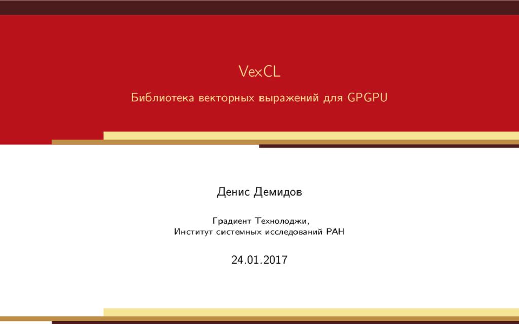 VexCL Библиотека векторных выражений для GPGPU ...