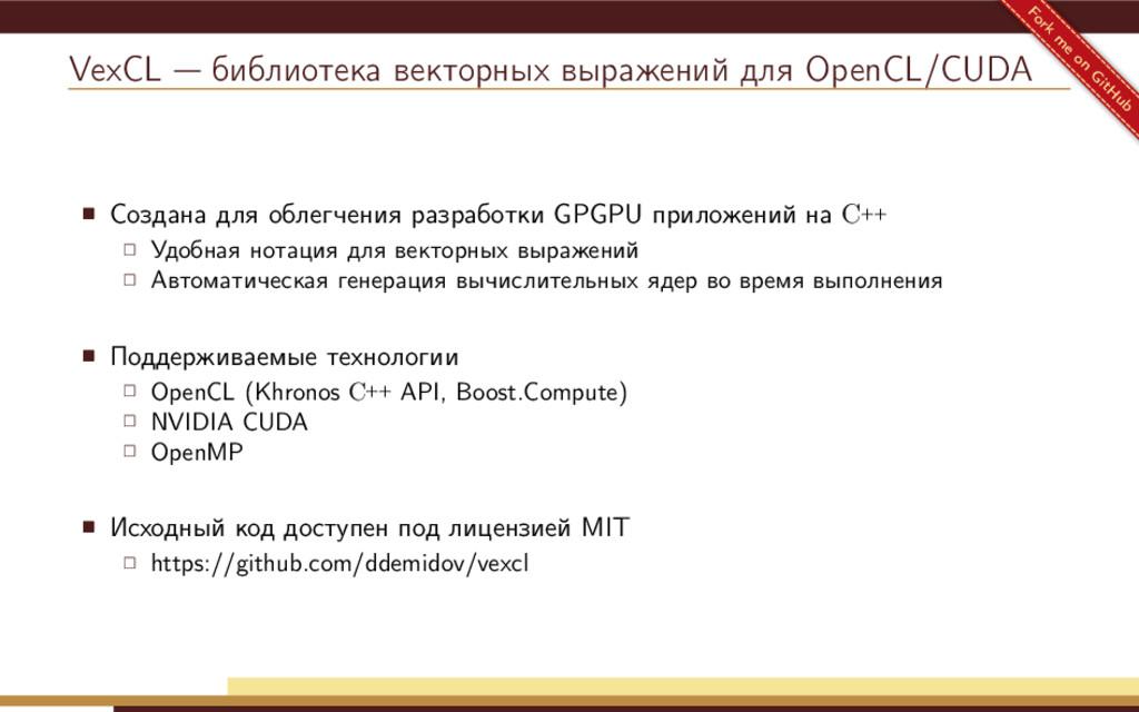 VexCL библиотека векторных выражений для OpenCL...