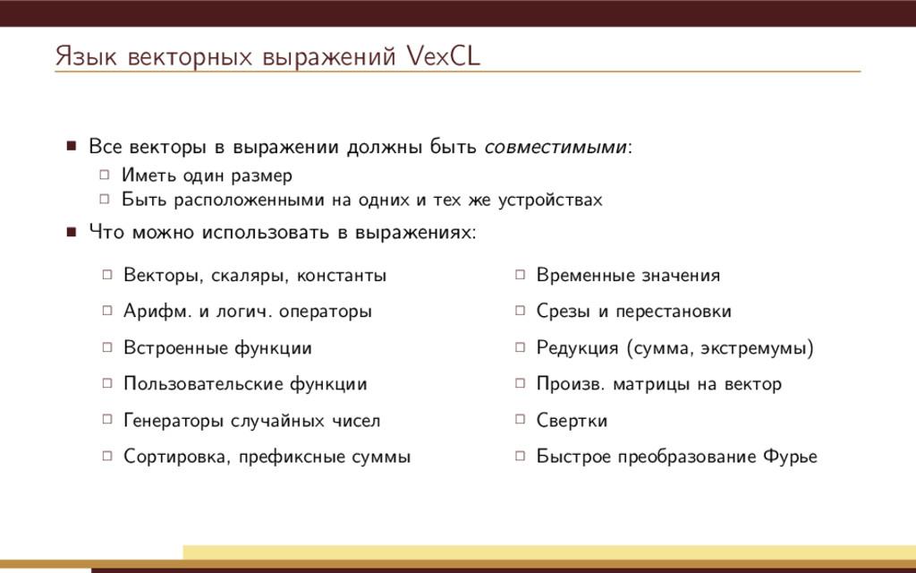 Язык векторных выражений VexCL Все векторы в вы...