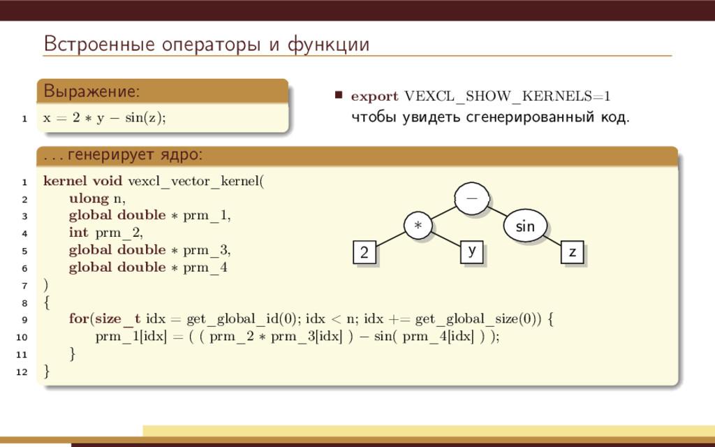 Встроенные операторы и функции Выражение: 1 x =...
