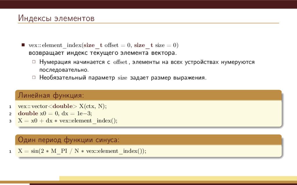 Индексы элементов vex::element_index(size_t offs...