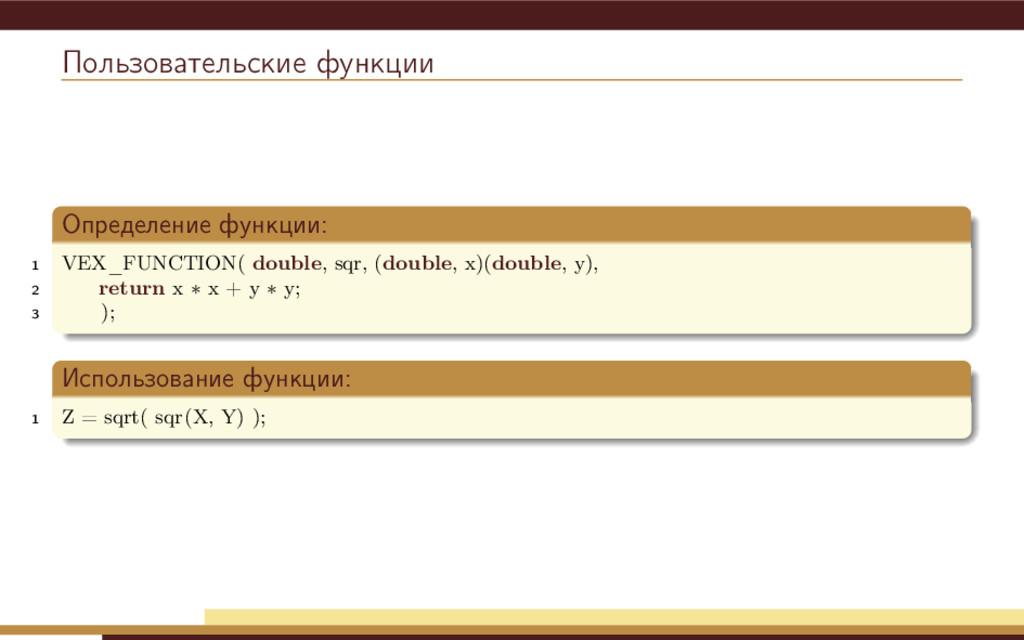 Пользовательские функции Определение функции: 1...
