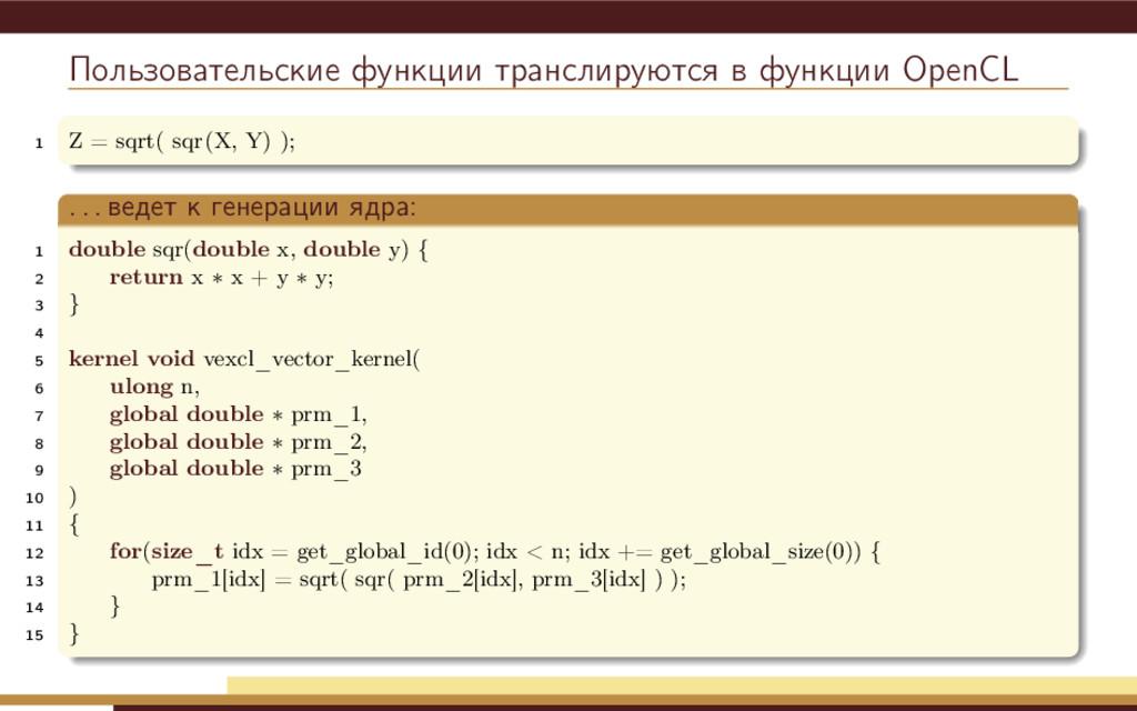 Пользовательские функции транслируются в функци...