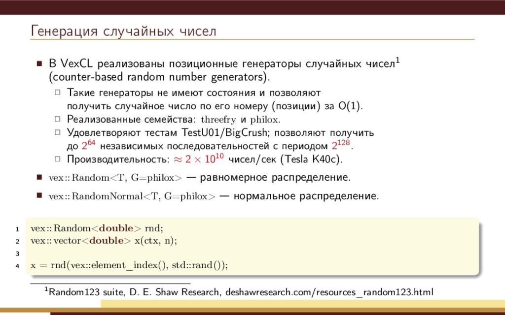 Генерация случайных чисел В VexCL реализованы п...