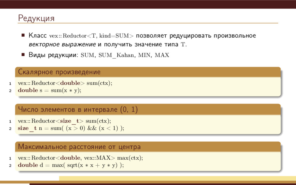 Редукция Класс vex::Reductor<T, kind=SUM> позво...