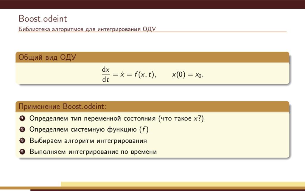 Boost.odeint Библиотека алгоритмов для интегрир...