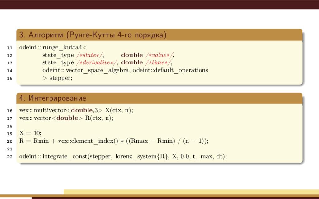3. Алгоритм (Рунге-Кутты 4-го порядка) 11 odein...