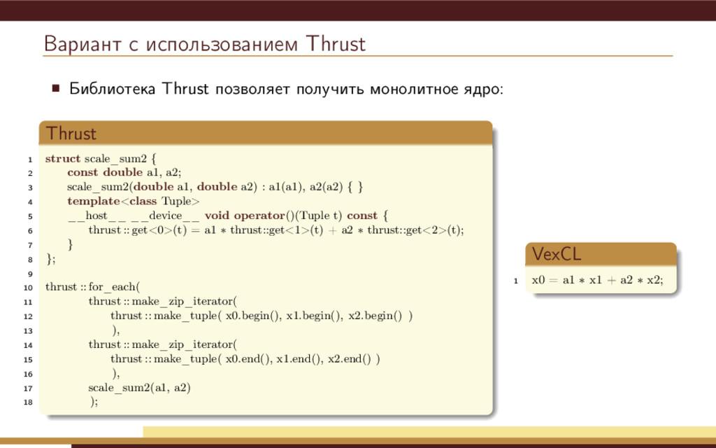Вариант с использованием Thrust Библиотека Thru...