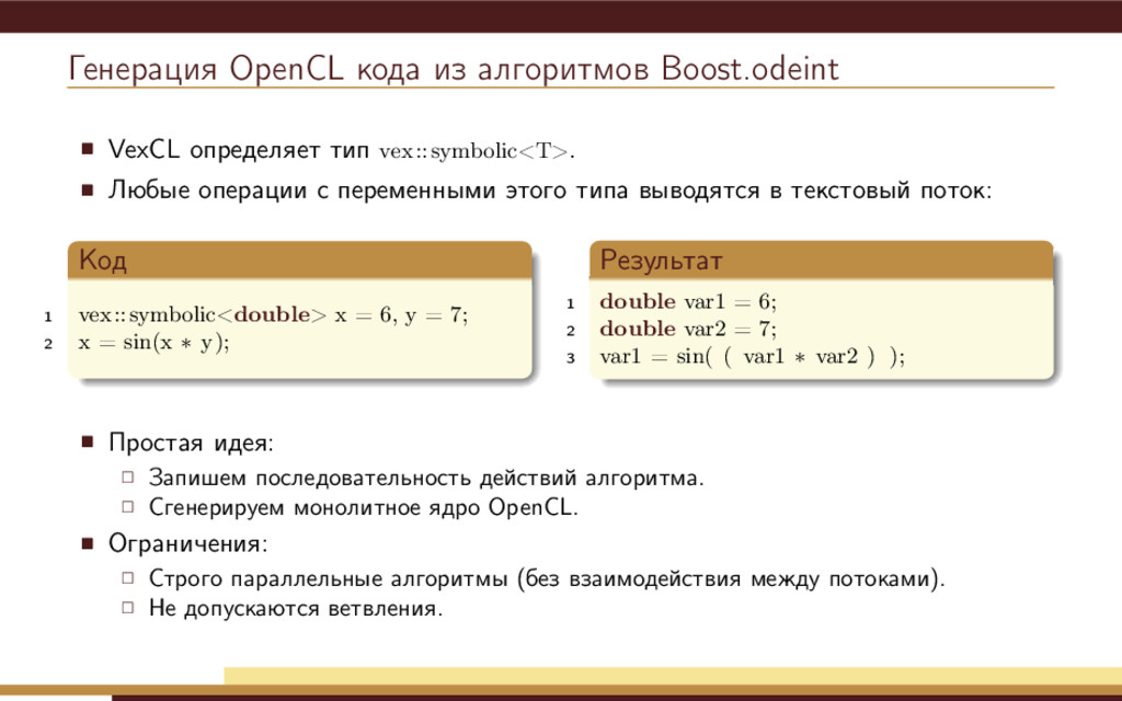 Генерация OpenCL кода из алгоритмов Boost.odein...