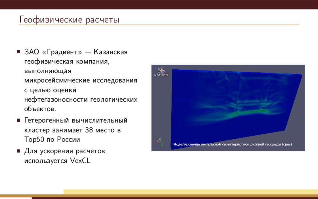 Геофизические расчеты ЗАО Градиент Казанская ге...