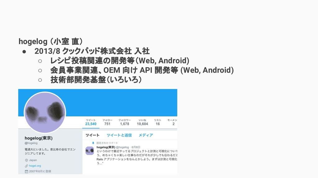 hogelog (小室 直) ● 2013/8 クックパッド株式会社 入社 ○ レシピ投稿関連...