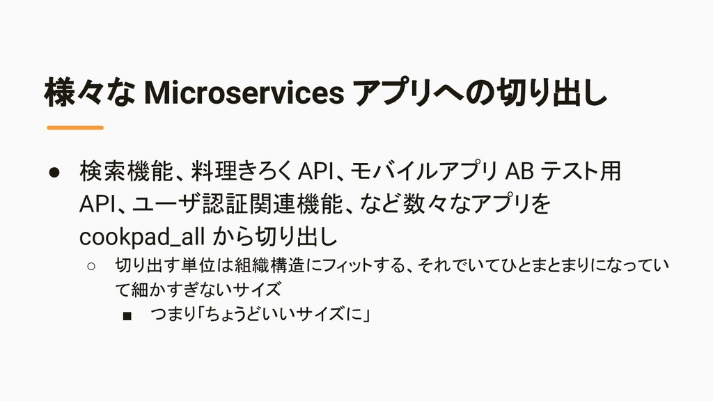 様々な Microservices アプリへの切り出し ● 検索機能、料理きろく API、モバ...