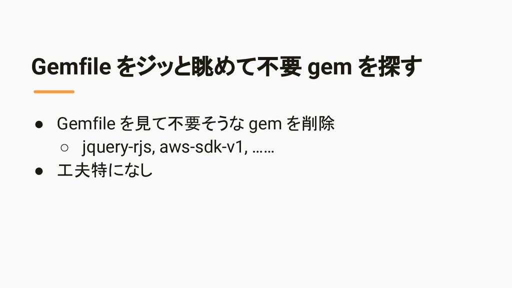 Gemfile をジッと眺めて不要 gem を探す ● Gemfile を見て不要そうな ge...