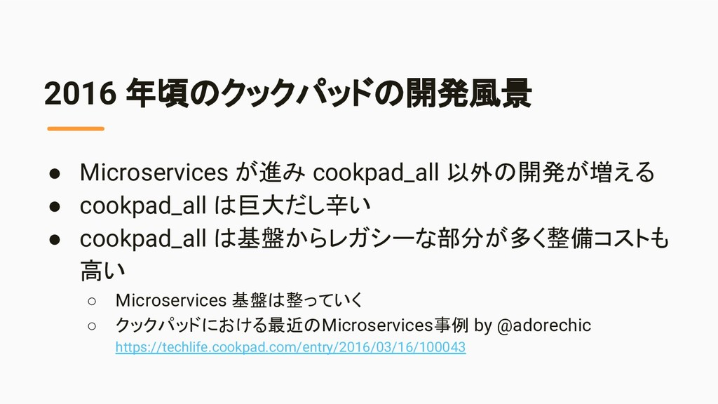 2016 年頃のクックパッドの開発風景 ● Microservices が進み cookpad...