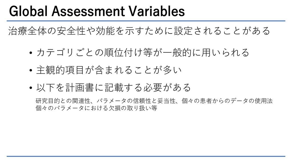 Global Assessment Variables 治療全体の安全性や効能を示すために設定...