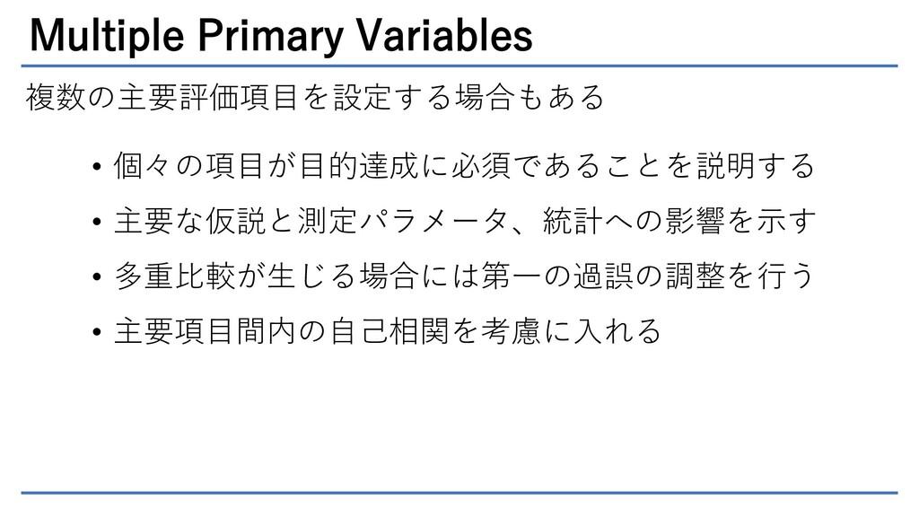 Multiple Primary Variables 複数の主要評価項目を設定する場合もある ...