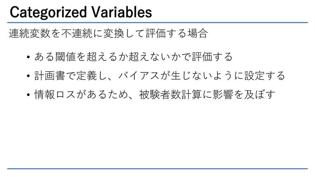 Categorized Variables 連続変数を不連続に変換して評価する場合 • ある閾...