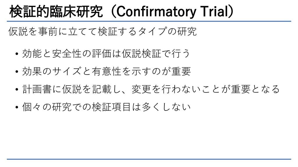検証的臨床研究(Confirmatory Trial) 仮説を事前に立てて検証するタイプの研究...