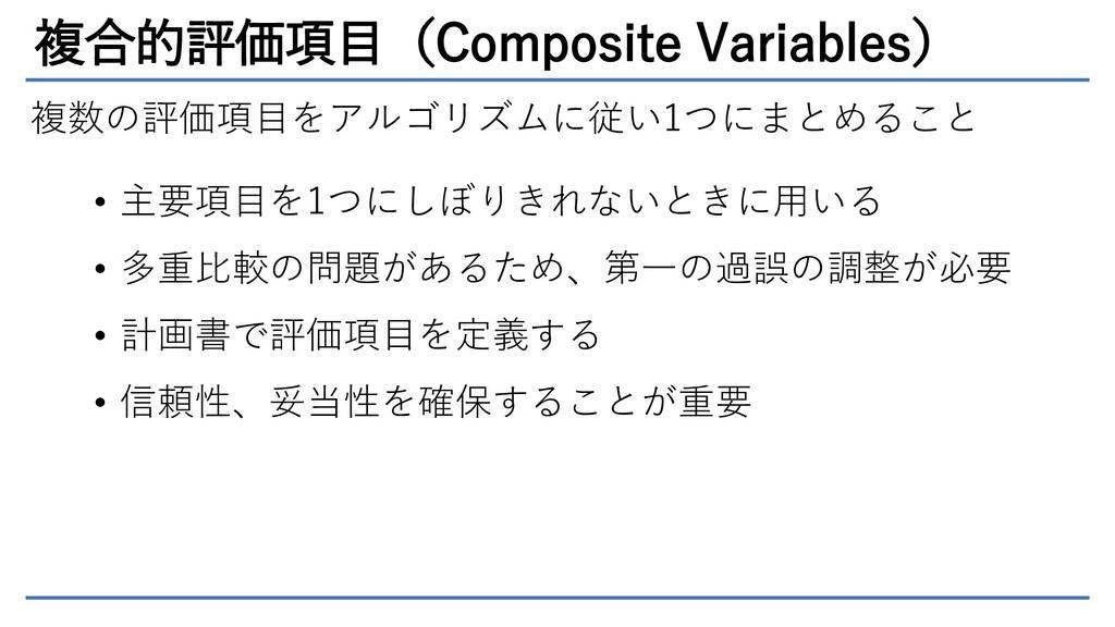 複合的評価項目(Composite Variables) 複数の評価項目をアルゴリズムに従い1...