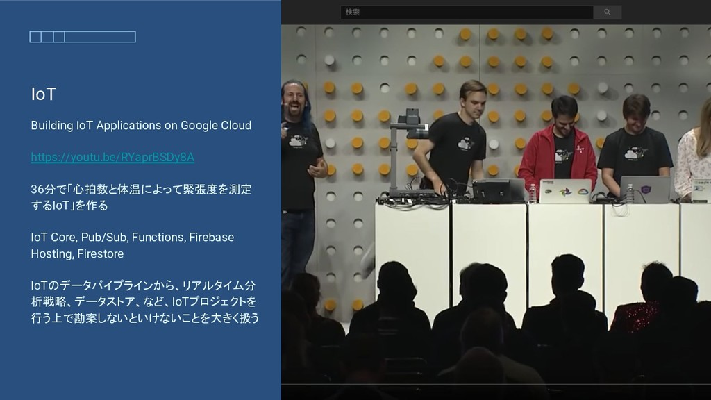 IoT Building IoT Applications on Google Cloud h...