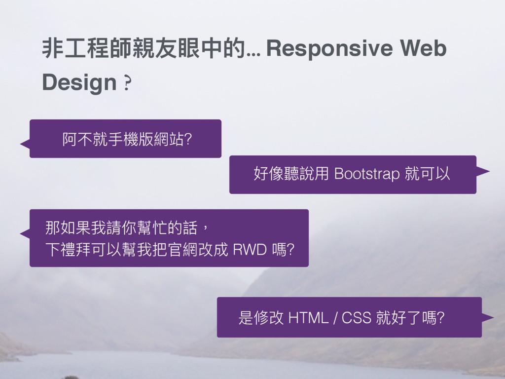 覍ૡ纷䒍薥縄Ӿጱ... Responsive Web Design ? ᴨ犋疰ಋ秚粚翕ᒊ? ...