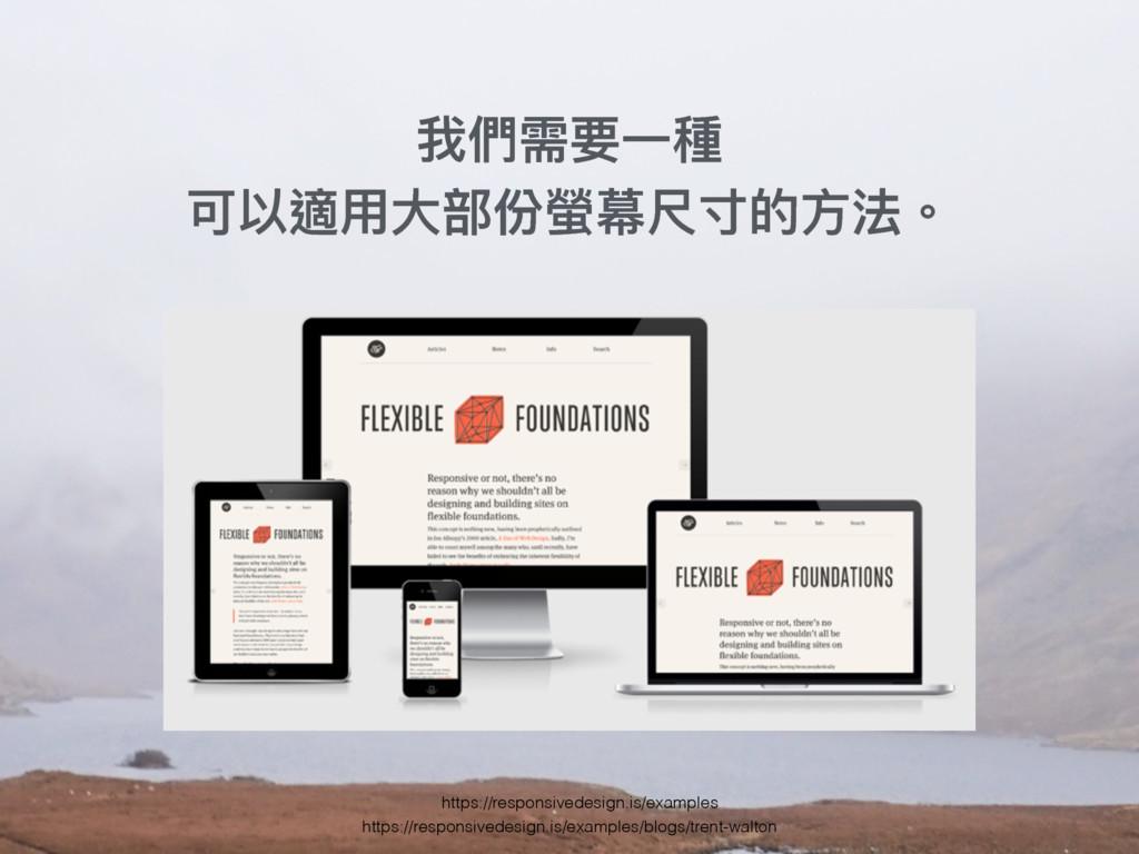https://responsivedesign.is/examples https://re...